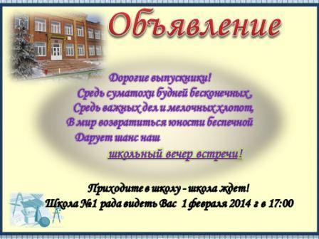 Шаблон приглашение на вечер встречи выпускников шаблон 154